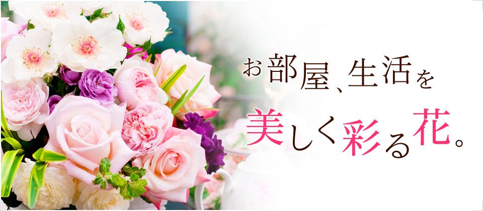 お部屋、生活を美しく彩る花