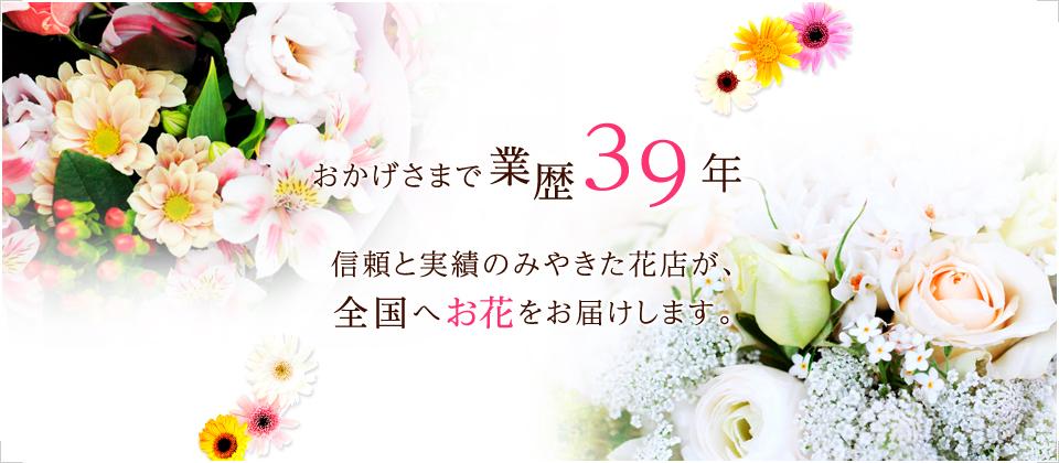 おかげさまで業歴39年!信頼と実績のみやきた花店が、全国へお花をお届けします。